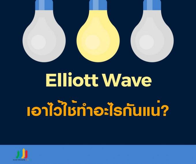 Elliott-Wave-ใช้ทำอะไร