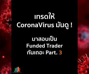 เทรดให้ Coronavirus มันดู (มาสอบเป็น Funded Trader กันเถอะ) Part. 3