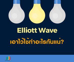 Elliot Wave เอาไว้ใช้ทำอะไร
