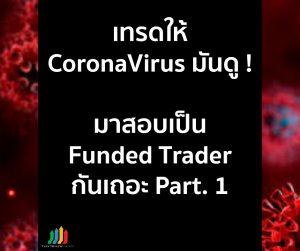 เทรดให้ Coronavirus มันดู (มาสอบเป็น Funded Trader กันเถอะ) Part. 1